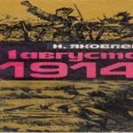 «1 августа 1914»: забытый бестселлер