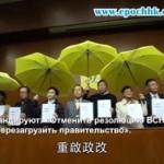 Демократические депутаты Гонконга подготовили доклад в Пекин