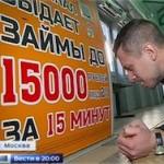 Банки РФ в три раза реже стали одобрять заявки на кредит