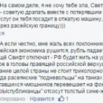 "От «москалей» на ножи"" до «ищу работу в Москве»"