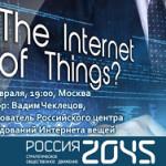 Лекторий 2045: Интернет вещей как телесность
