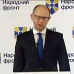 Яценюк требует конфисковать $1,4 млрд у «семьи» Януковича