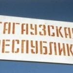 В Гагаузии проходят выборы башкана