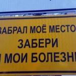 В МВД хотят увеличить штраф за парковку на местах для инвалидов