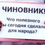 Три гениальных ответа на антикоррупционный запрос