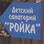 Три девочки пропали из санатория Нижнего Новгорода