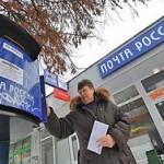Прибыль «Почты России» увеличилась в пятьдесят раз