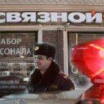 """Полицию бросили на """"Связной"""" и """"Евросеть"""""""