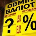СМИ: в Крыму прекратили работу пункты обмена валют