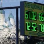 Рубль ответил падением на расширение боевых действий на Украине