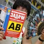 В Минздраве опровергли запрет на вождение для представителей ЛГБТ