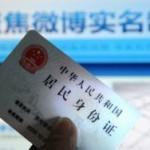 Китайцев заставят регистрировать свои имена в Интернете