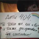 """Глава проекта """"Дети-404"""" оштрафована за пропаганду ЛГБТ"""