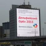 Орел в 2015 году станет столицей Дельфийских игр России