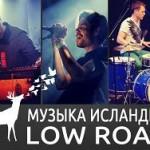 LOW ROAR – звезды мирового уровня впервые в России