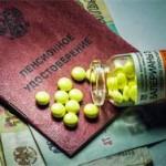 Правительство утвердило перечень жизненно необходимых лекарств