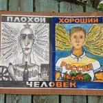 """""""Левиафан"""" наш"""