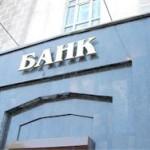 Банки боятся треснуть по швам