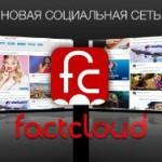 В России появилась новая социальная сеть для обмена мнениями