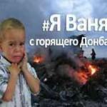 "Портрет ""донбасского террориста"""