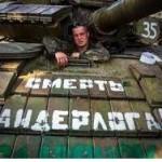 Внутренние источники вооруженного конфликта на Донбассе