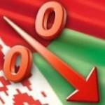 ВВП Беларуси в 2014 году не оправдал надежд правительства