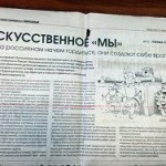 """В несуществующем СМИ """"клевета об экономике России"""""""