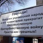 Плакат-молитва в центре Мариуполя взывает к разуму властей Киева