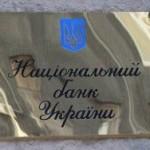 Нацбанк запретил выдачу кредитов для покупки валюты