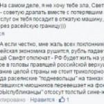"От ""москалей"" на ножи"" до ""ищу работу в Москве"""