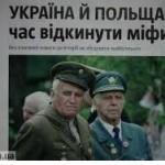"""Виталий Скороходов: о жизни на Галичине """"за Польщі"""""""