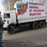 Очередной гумконвой из РФ пересек украинскую границу