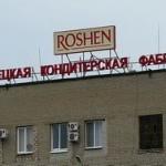 Липецкий Roshen — маленькая Европа в российской глубинке