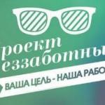 """Миратекст представил новую услугу """"Беззаботный проект"""""""