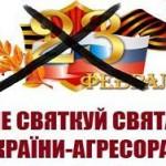 """Праздники на Украине объявлены """"вне закона"""""""