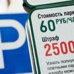 Платные парковки как перемена мест слагаемых