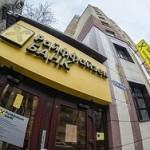 Райффайзенбанк закроет отделения в 15 городах России
