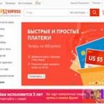 """""""Рапида"""" запустила сервис мобильных платежей на AliExpress"""