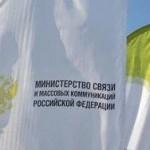 СМИ: Минкомсвязи предлагает взять Рунет под контроль
