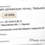 Украинцы активно продают свои органы