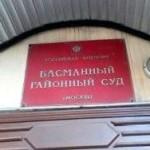 Подозреваемых доставят в Басманный суд Москвы