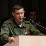 Захарченко предложил Коломойскому создать ДРК