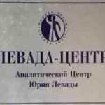 54% россиян признались в доверии к соцопросам