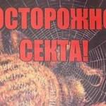 "Религиозные секты могут и до ""майдана"" довести"