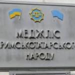 Переизбрание крымского Меджлиса пойдет на пользу РФ