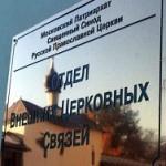 """В РПЦ призвали завершить конфликт вокруг """"Тангейзера"""""""