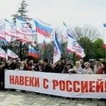 """""""Крым наш"""", но процесс не завершён"""