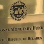 Беларусь надеется на новый кредит МВФ