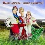 """""""Большой народ"""" Украины — за дружбу с Россией"""