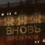 В Москве на фасаде посольства США устроили показ клипа